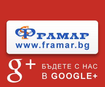 FRAMAR.BG � GOOGLE +
