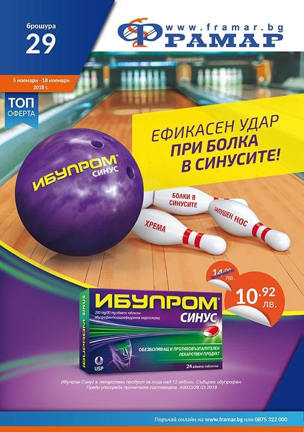 Ibuprom Sinus promo