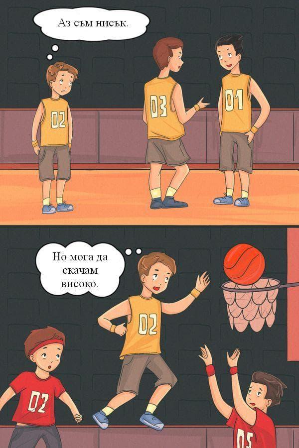 Играене на баскетбол