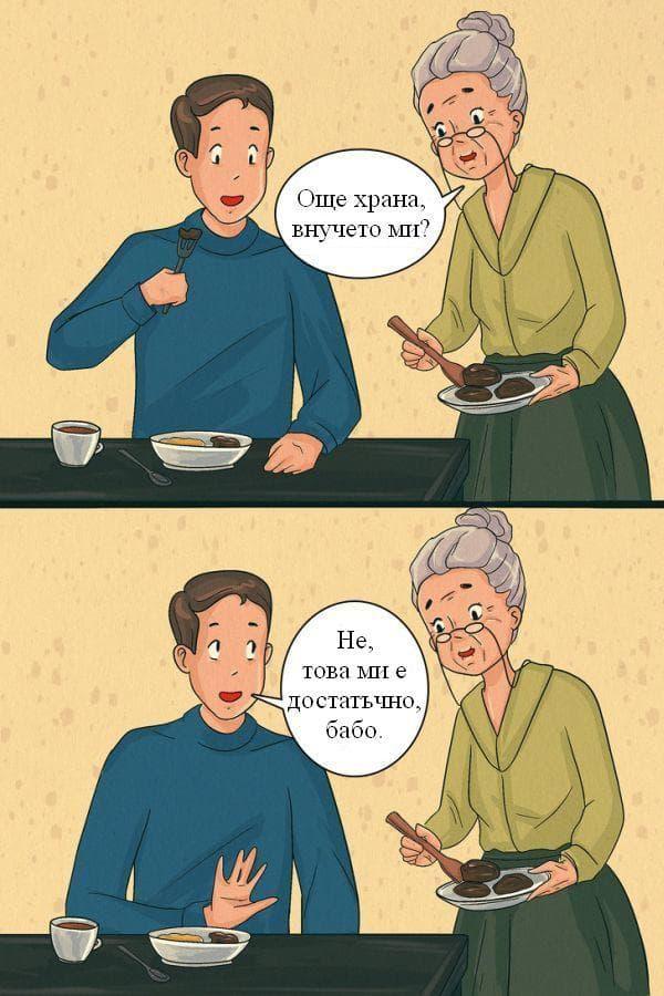 В дома на баба