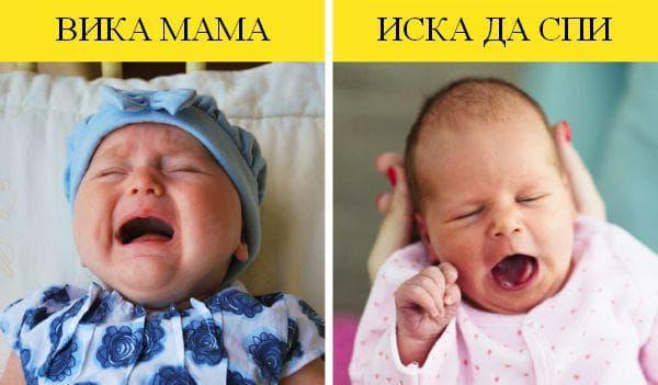 Бебешки плач