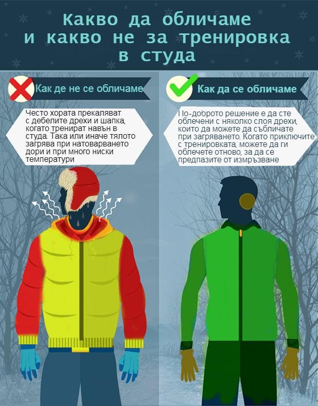 съвети зима
