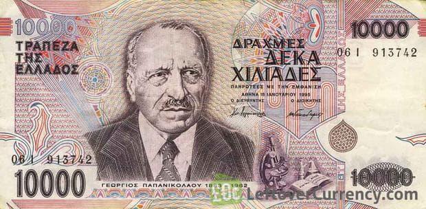 Георгиос Папаниколау на банкнотата от 10 000 драхми