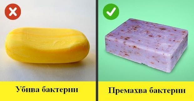 сапун