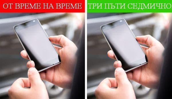 Рестартиране на телефона три пъти седмично