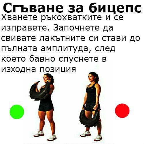 sgavane-za-biceps-s-bulgarska-torba