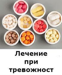 Лечение при тревожност - бензодиазепини