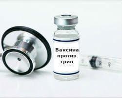 Противогрипна ваксина