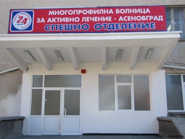 фасада на спешна помощ