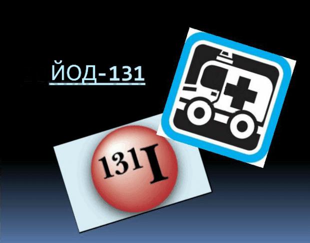 йод-131