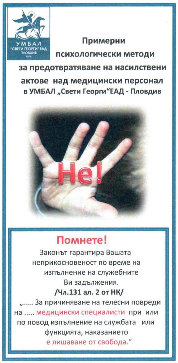мерки срещу насилие над медици на УМБАЛ Св. Георги