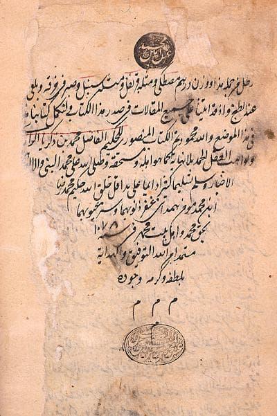 Арабски медицински текст
