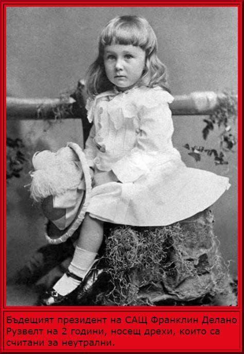 Франклин Делано Рузвелт на 2 години
