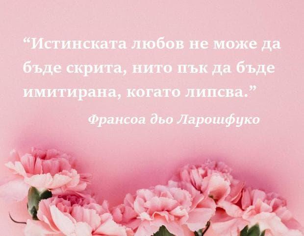 Истинската любов не може да бъде скрита, нито пък да бъде имитирана, когато липсва.