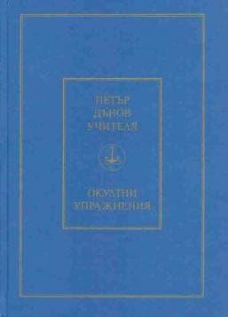 книга на Дънов