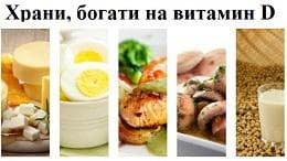 храни, богати на витамин D