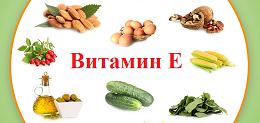 храни, богати на витамин Е