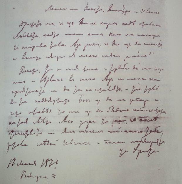 Ръкопис