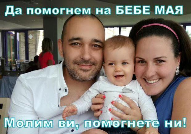 да помогнем на бебе мая