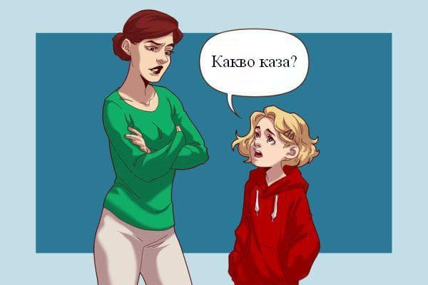 Разговор между майка и дете с дислексия