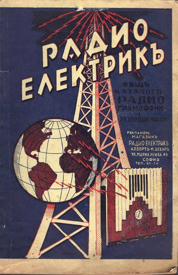 Каталог на един от най-големите вносители на радио- и грамофони части и производител на радиоприемници и грамофони в Царство България