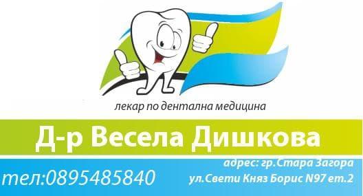 dr-vesela-dishkova