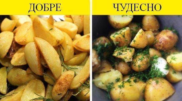 Пържени/Варени картофи