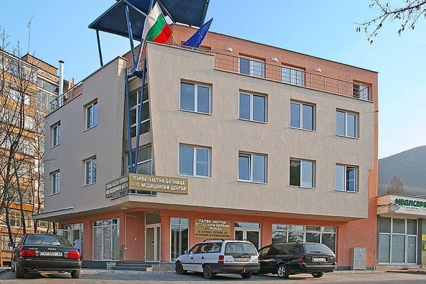 Първа частна МБАЛ-Враца