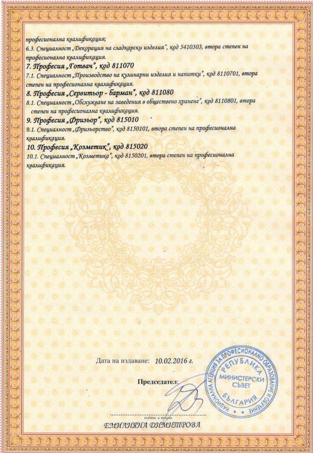 """ЦПО """"Знание и Реализация"""", гр. Пловдив"""