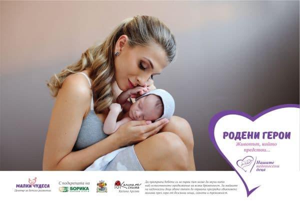 бебе и мама