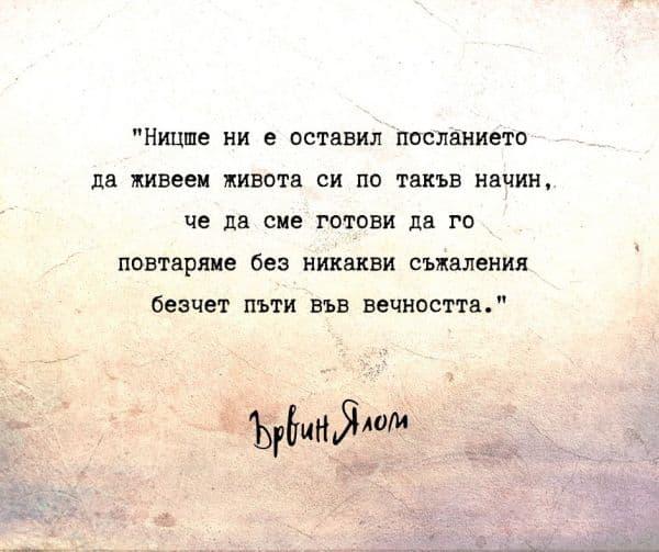 Ървин Ялом цитати