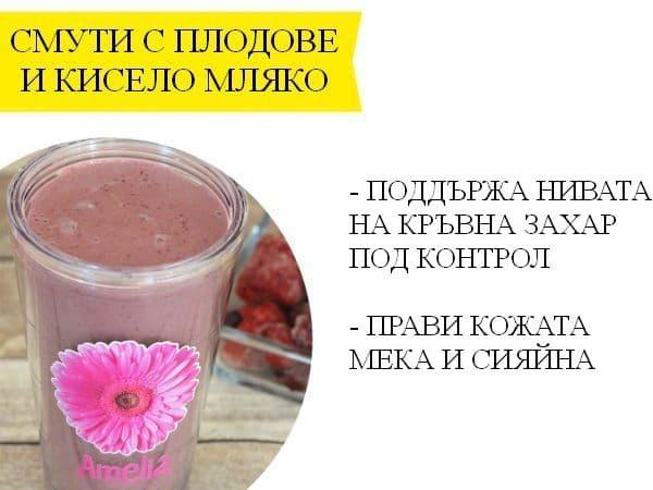 Смути с плодове и кисело мляко