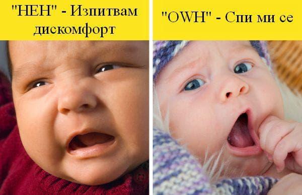 Бебешки звуци
