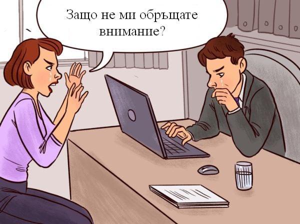 Странно поведение на интервюиращия