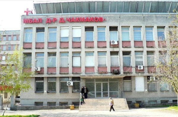 Мбад Д-р Д. Чакмаков, гр. Раднево