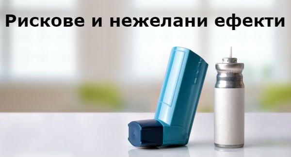 Рискове и нежелани ефекти при лечение с инхалатори