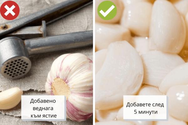 Нарязаният чесън се добавя в ястието поне след 5 минути, а не веднага.