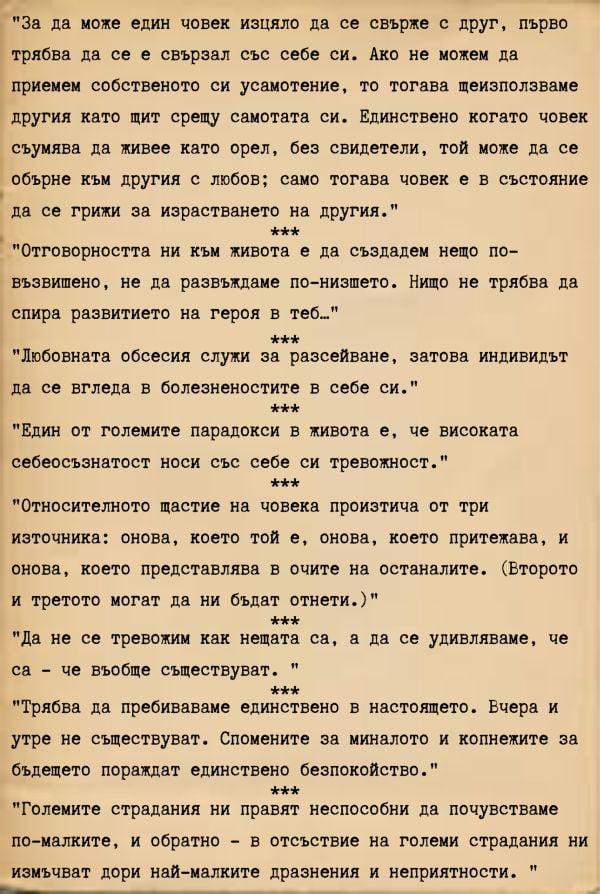 Ървин Ялом, цитати