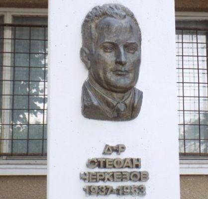 Д-р Стефан Черкезов