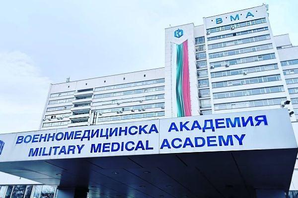 Военномедицинска академия