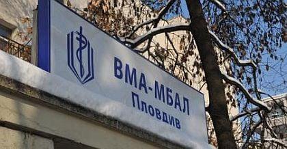 ВМА-МБАЛ Пловдив