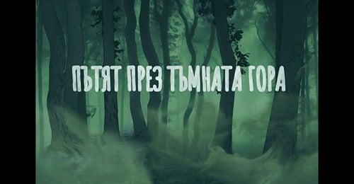 пътят през тъмната гора