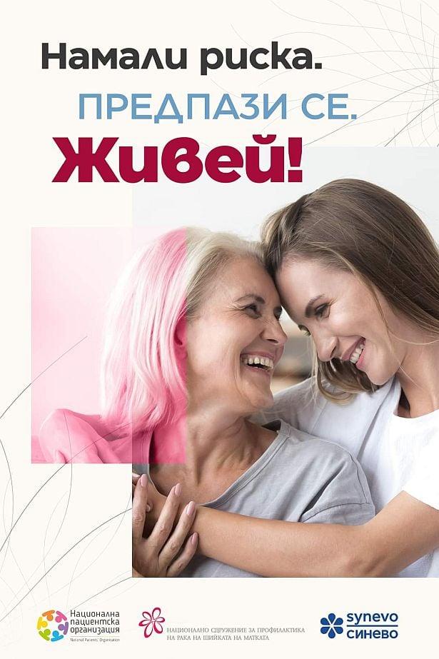"""Национална пациентска организация (НПО), съвместно с Националното сдружение за профилактика на рака на маточната шийка и медицински лаборатории Синево България, инициират информационната кампания за профилактика и диагностика на рака на маточната шийка """"Намали риска. Предпази се. Живей!"""""""