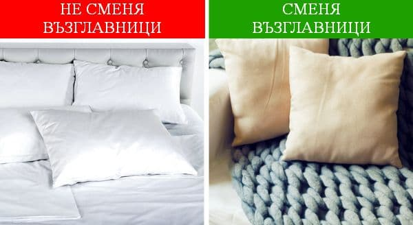 Използване на малки възглавници