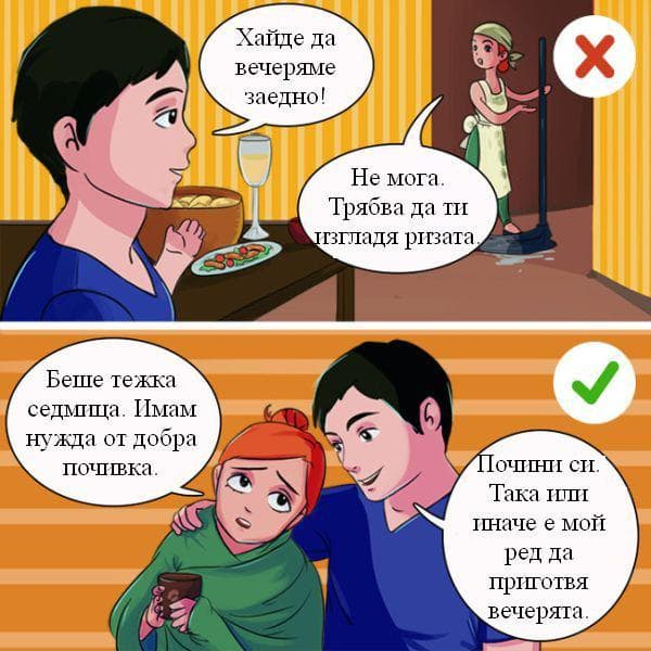 Съвършен съпруг или съпруга