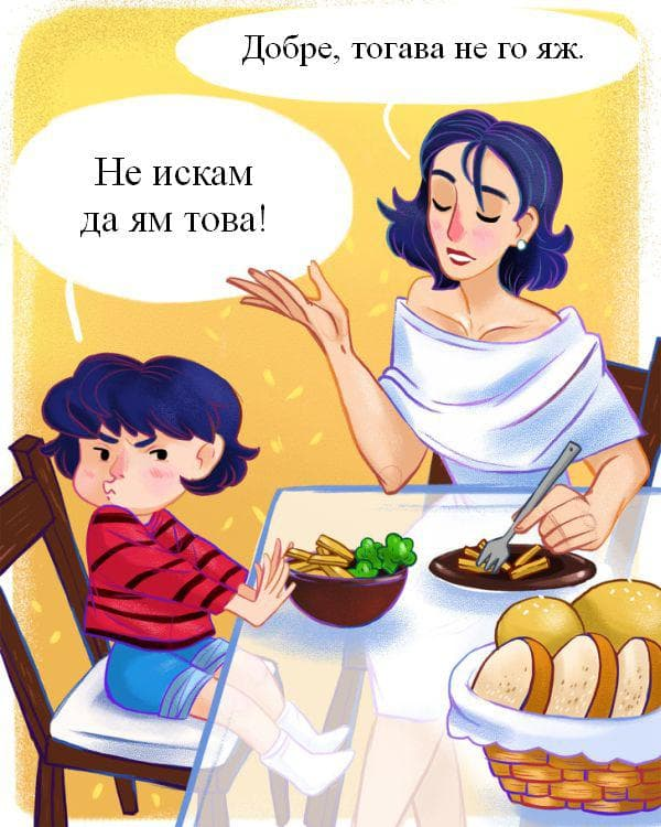 Хранене на детето