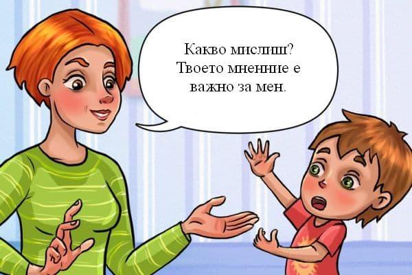 Искане на детско мнение