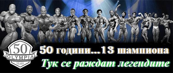 50-godini-olimpia