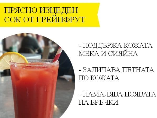 Прясно изцеден сок от грейпфрут