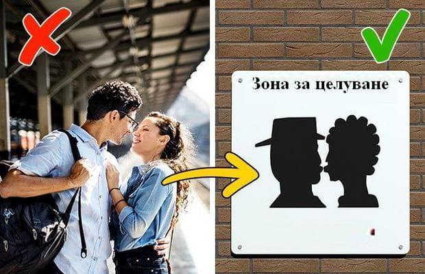 зона за целуване